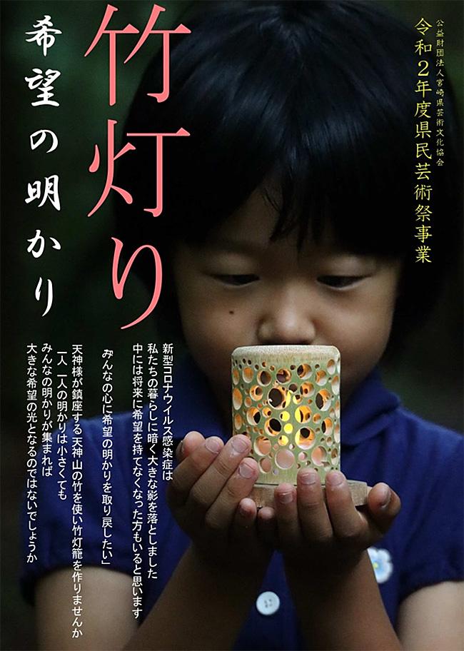 FabLab Miyazaki β 竹灯り希望の明かり with 天神山