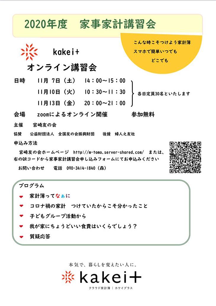 宮崎友の会 2020年度 家事家計講習会(オンライン)