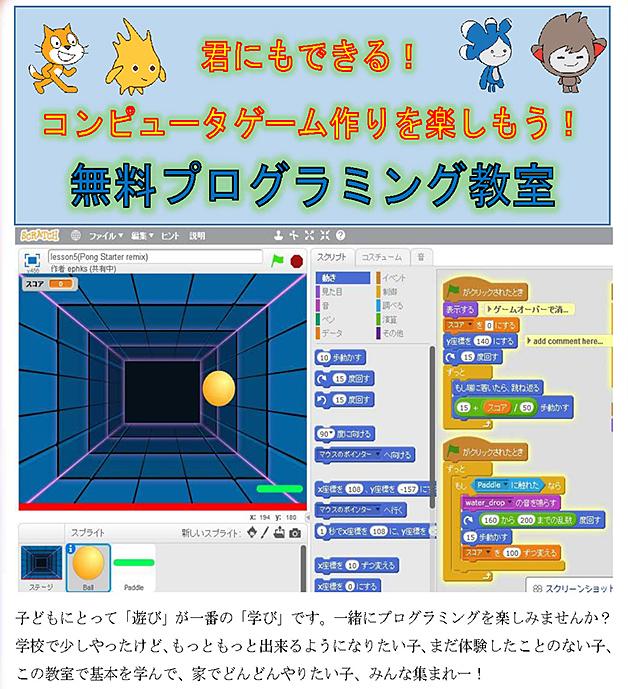 君にもできる!コンピュータゲーム作りを楽しもう! 無料プログラミング教室