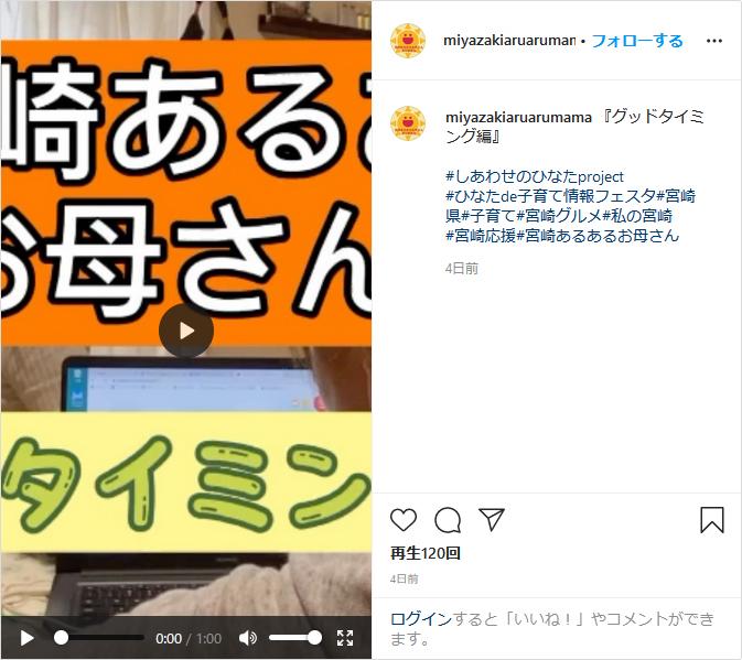 しあわせのひなたプロジェクトメンバーによる、ママたちが共感するヒューマンドラマ! 宮崎あるあるお母さん「グッドタイミング編」